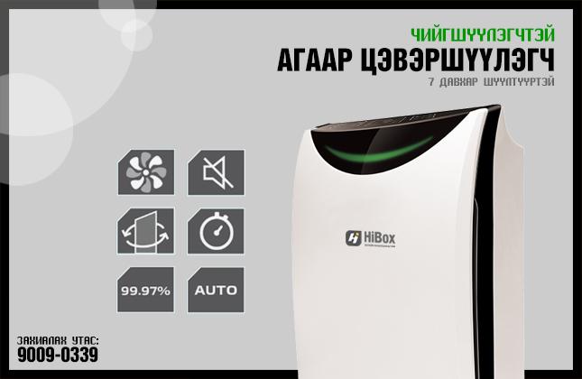 D850 агаар цэвэршүүлэгч