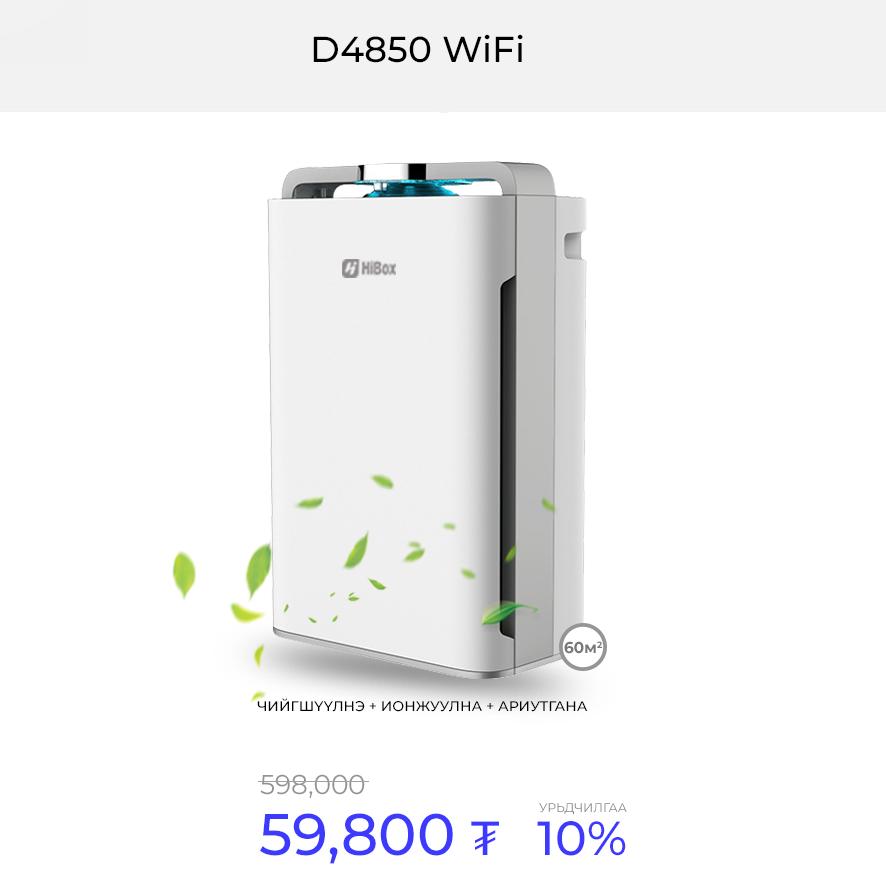 D4850 агаар цэвэршүүлэгч